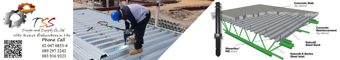Metal Deck Stud